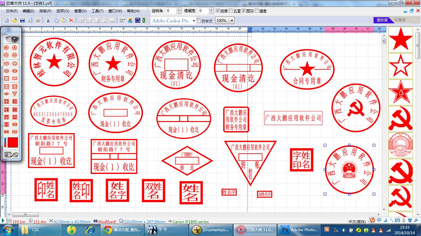 以下信息由http://zhangqiang6813.blog.163.com/收集整理来源于网络。 印章种类繁多,基本上可分为官印和私印两类。       官印:官方所用之印章。历代官印,各有制度,不仅名称不同,形状、大小、印文、纽式也有差异。印章由皇家颁发,代表权力,以区别官阶和显示爵秩。官印一般比私印大,谨严稳重,多四方形,有鼻纽。       私印:官印以外印章之统称。私印体制复杂,可以从字意,文字安排,制作方法,治印材料以及构成形式上分成各种类别。       1.